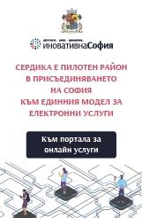 Единен модел за електронни услуги